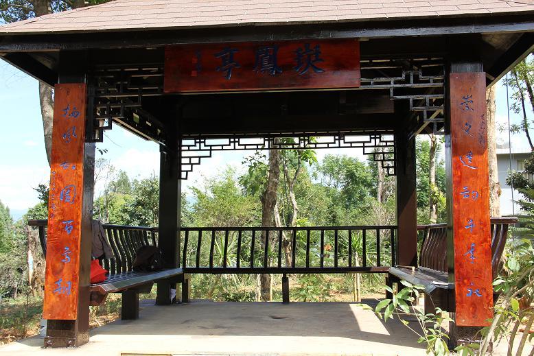 临沧班凤山城市森林公园亭子牌匾和对联